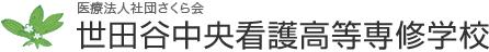 世田谷中央看護高等専修学校